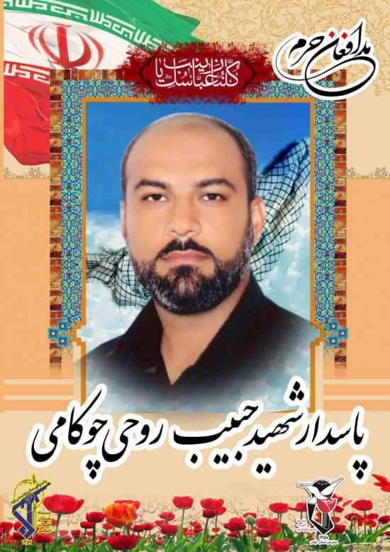 مدافع حرم پاسدار شهید حبیب روحی
