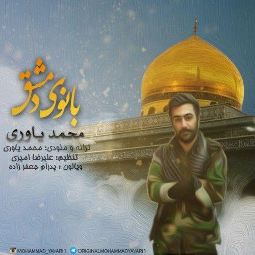 دانلود آهنگ جدید محمد یاوری بنام بانوی دمشق با بالاترین کیفیت