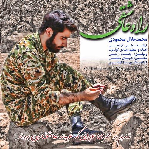 دانلود آهنگ جدید محمدجلال محمودی بنام راه عاشقی