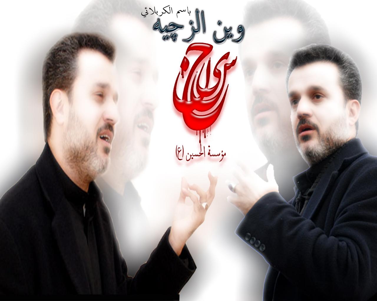 دانلود مداحی جدید عربی باسم الكربلائي محرم ۱۳۹۴