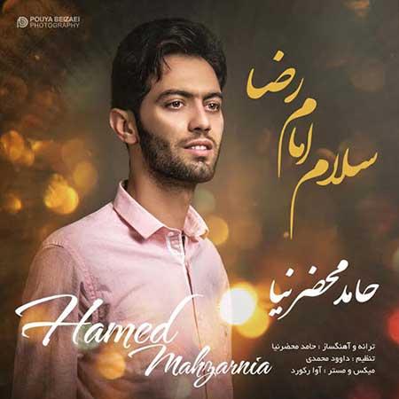 Hamed Mahzarnia - Salam Emam Reza دانلود آهنگ جدید حامد محضرنیا به نام سلام امام رضا