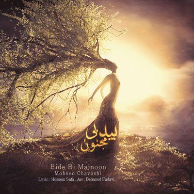 دانلود آهنگ جدید محسن چاوشی بنام بید بی مجنون