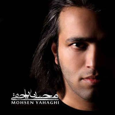 فول آلبوم محسن یاحقی