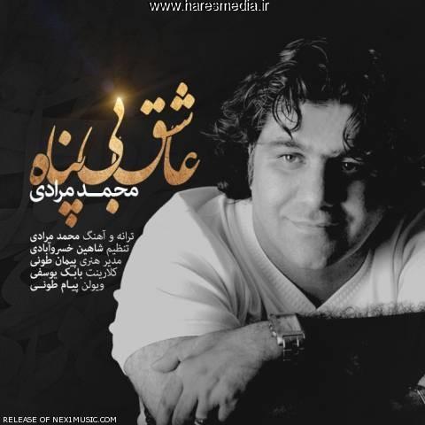دانلود آهنگ جدید محمد مرادی به نام عاشق بی پناه