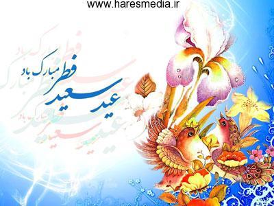 دانلود اهنگ های ویژه عید فطر با لینک مستقیم