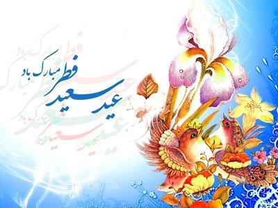 شعر عید فطر -( گذشت، ماه خدا و رسید، عید صیام )