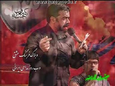 مداحی بسیار زیبای حاج محمود کریمی باذکرگویی فرزندش داود کریمی