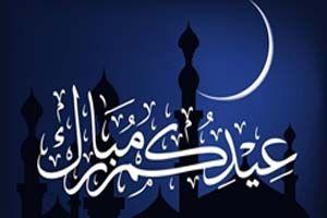 دانلود آهنگ مولودی عید فطر + دعای قنوت نماز عید فطر