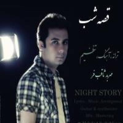 دانلود آهنگ جدید قصه شب از مهربد ثاقب فر