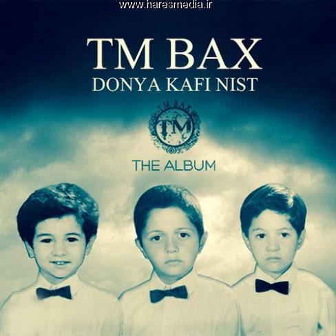 دانلود آلبوم TM Bax به نام دنیا کافی نیست