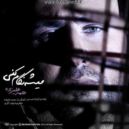 دانلود آهنگ جدید محمد علیزاده بنام میشه نگام کنی