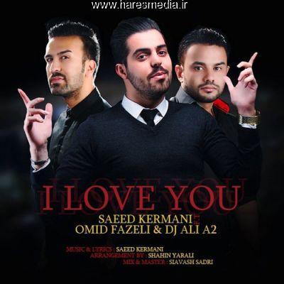 دانلود آهنگ جدید سعید کرمانی و DJ Ali A2 و امید فاضلی بنام من عاشقتم