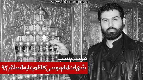 حاج حمید قلیچ خانی - شهادت امام موسی کاظم علیه السلام 92 -حارس مدیا