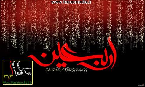 اشعار ویژه اربعین حسینی 93 - حارس مدیا