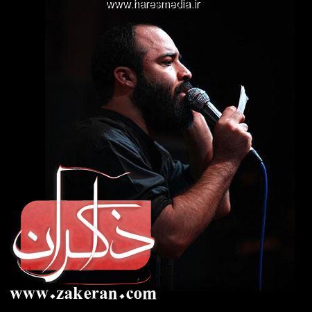 دانلود مداحی شب اول محرم ۹۳ + حاج عبدالرضا هلالی
