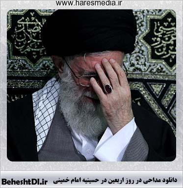 دانلود مداحی در روز اربعین در حسینیه امام خمینی به صورت صوتی و تصویری