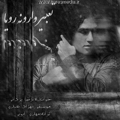 رضا یزدانی - تعبیر وارونه رویاآهنگ