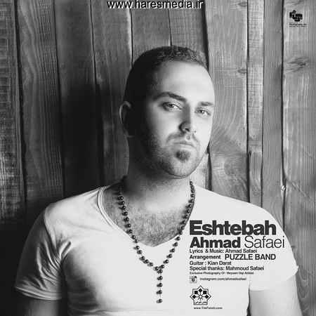 دانلود آهنگ جدید احمد صفایی به نام اشتباه
