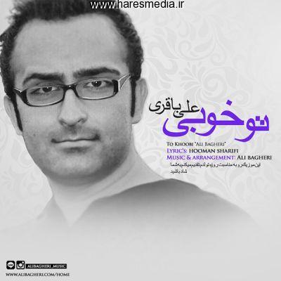 دانلود آهنگ جدید علی باقری بنام تو خوبی