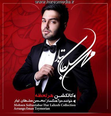 دانلود آلبوم جدید محسن سلطان تبار بنام هر لحظه - حارس مدیا