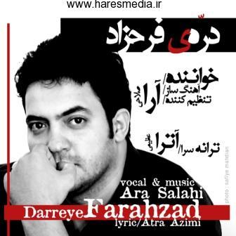 دانلود آهنگ جدید آرا صلاحی با نام دره فرحزاد