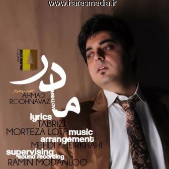 دانلود آهنگ جدید احمد روحنواز بنام مادر
