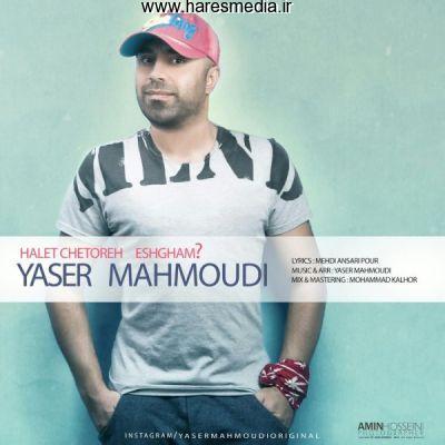دانلود آهنگ جدید یاسر محمودی بنام حالت چطوره عشقم