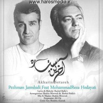 دانلود آهنگ جدید محمدرضا هدایتی و پژمان جمشیدی بنام آخرین ستاره