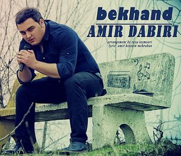 دانلود آهنگ جديد از علی دبیری به نام بخند