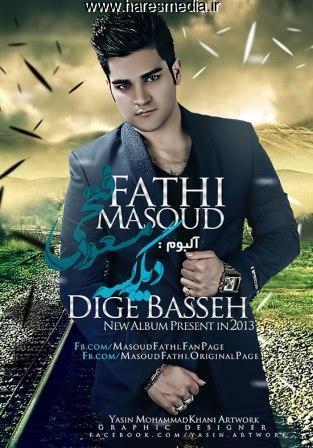 دانلود آلبوم جدید مسعود فتحی با نام دیگه بسه