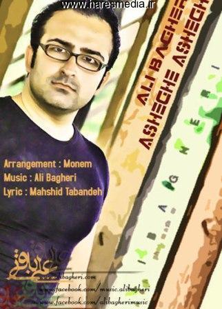 دانلود آهنگ جدید علی باقری با نام عاشقه عاشق