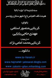 دانلود فایل های صوتی مراسم هفتگی هیئت کف العباس(ع)94/05/13