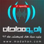 برترین سبک های شور اردیبهشت ماه 93 - برنامه تولیدی رادیو مداحان