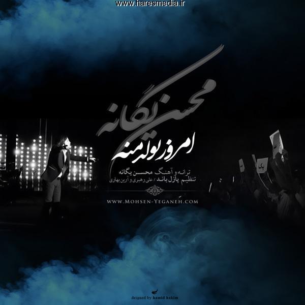 """موزیک جدید محسن یگانه با نام """"امروز تولد منه """""""