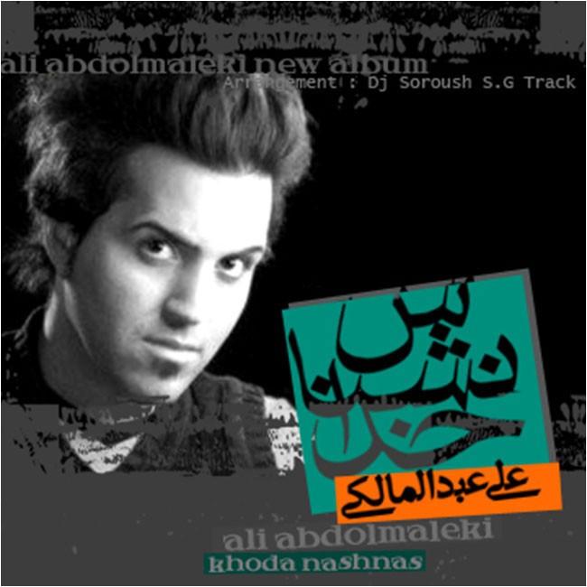 خدا نشناس  - علی عبدالمالکی