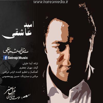 دانلود آهنگ جدید ساتراپ شجایی بنام امید عاشقی