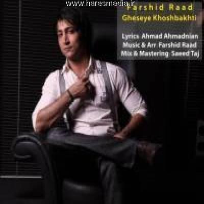 دانلود آهنگ جدید قصه ی خوشبختی از فرشید راد
