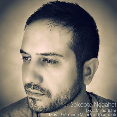 دانلود آهنگ جدید محمود یاقوتی بنام سکوت نگاهت