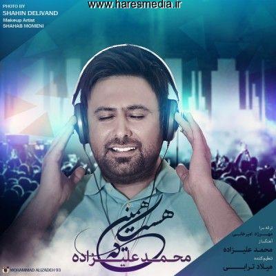 دانلود آهنگ جديد از محمد علیزاده به نام همینه که هست