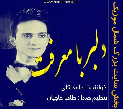 آهنگ مازندرانی دلبر با معرفت با خوانندگی حامد گلی