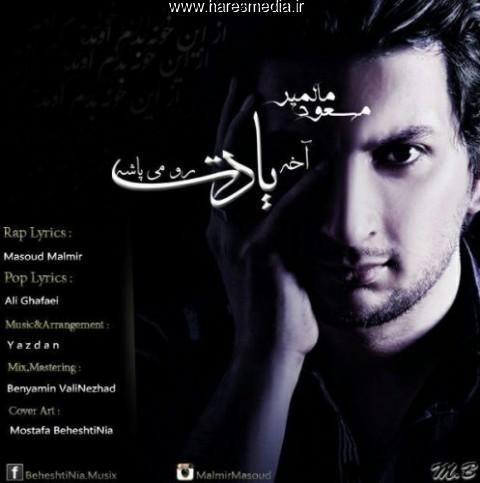 دانلود آهنگ مسعود مالمیر به نام یادت