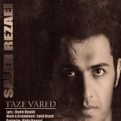 دانلود آهنگ جدید تازه وارد از صالح رضایی
