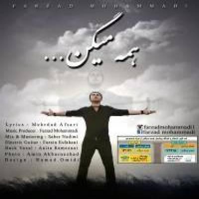 دانلود آهنگ جدید همه میگن از فرزاد محمدی