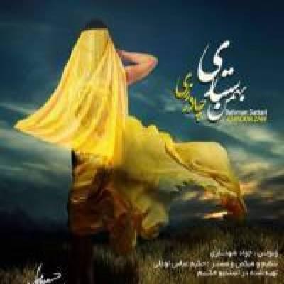 دانلود آهنگ جدید چادر زری از بهمن ستاری