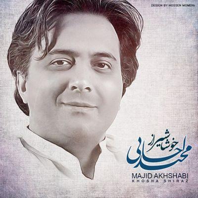دانلود آهنگ جدید مجید اخشابی بنام خوشا شیراز