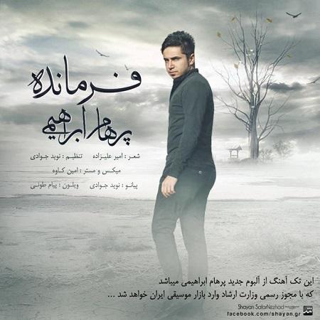 دانلود 2 آهنگ فوق العاده زیبا و غمگین از پرهام ابراهیمی به نامهای فرمانده و پنجره