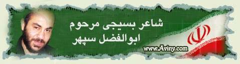 اشعار مرحوم ابوالفضل سپهر