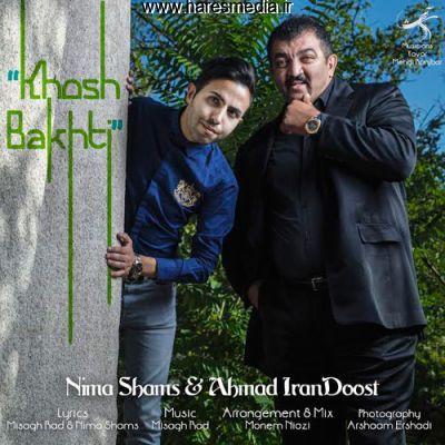 دانلود آهنگ جدید احمد ایران دوست و نیما شمس بنام خوشبختی