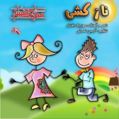 دانلود آهنگ جدید موزیک افشار و آرمین نصرتی بنام نازکشی