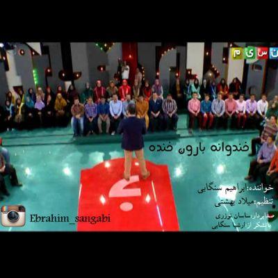 دانلود آهنگ جدید ابراهیم سنگابی بنام خندوانه